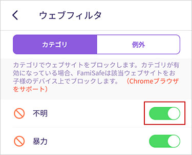FamiSafe Web Filter - Toggle