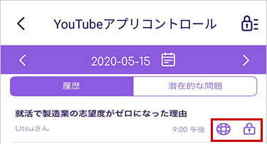 FamiSafe YouTube App Control-Lock