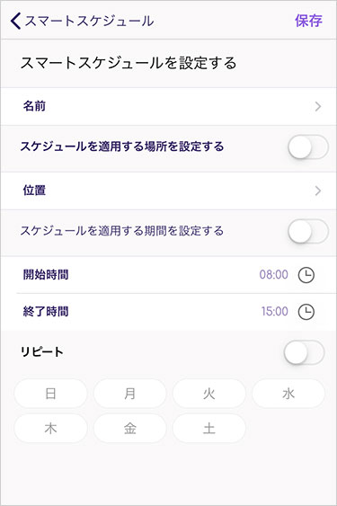 FamiSafe iOS Smart Schedule